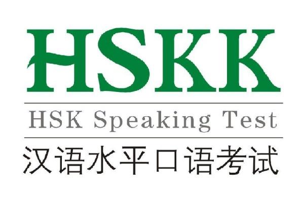 Chứng chỉ Tiếng Trung Quốc Tế HSKK