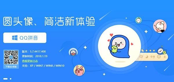 Cách gõ tiếng Trung trên điện thoại bằng QQ Pinyin