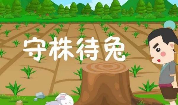 Thành ngữ tiếng Trung ôm cây đợi thỏ