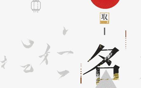 Các tên tiếng Trung hay và ý nghĩa cho nam, nữ, bé trai, bé gái