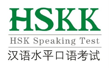 Chứng Chỉ Tiếng Trung HSKK Và Những Điều Cần Biết